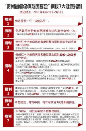 """【热点新闻】""""贵州省癫痫病友康复会""""正式成立!快来加入领福利吧!"""