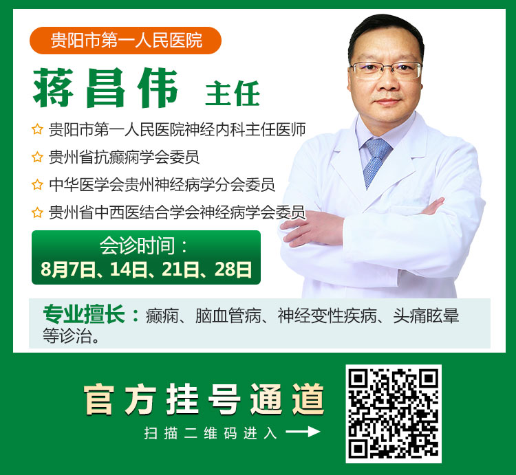 定了!贵阳市第一人民医院神经内科主任医师蒋昌伟主任每周六到我院坐诊!